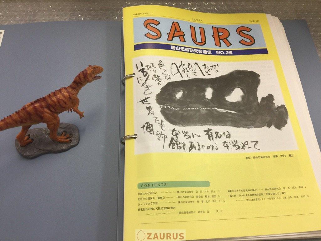 勝山恐竜研究会SAURS